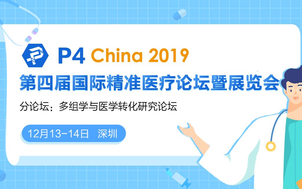 P4 China 2019|精準醫療之多組學與醫學轉化研究論壇(深圳)