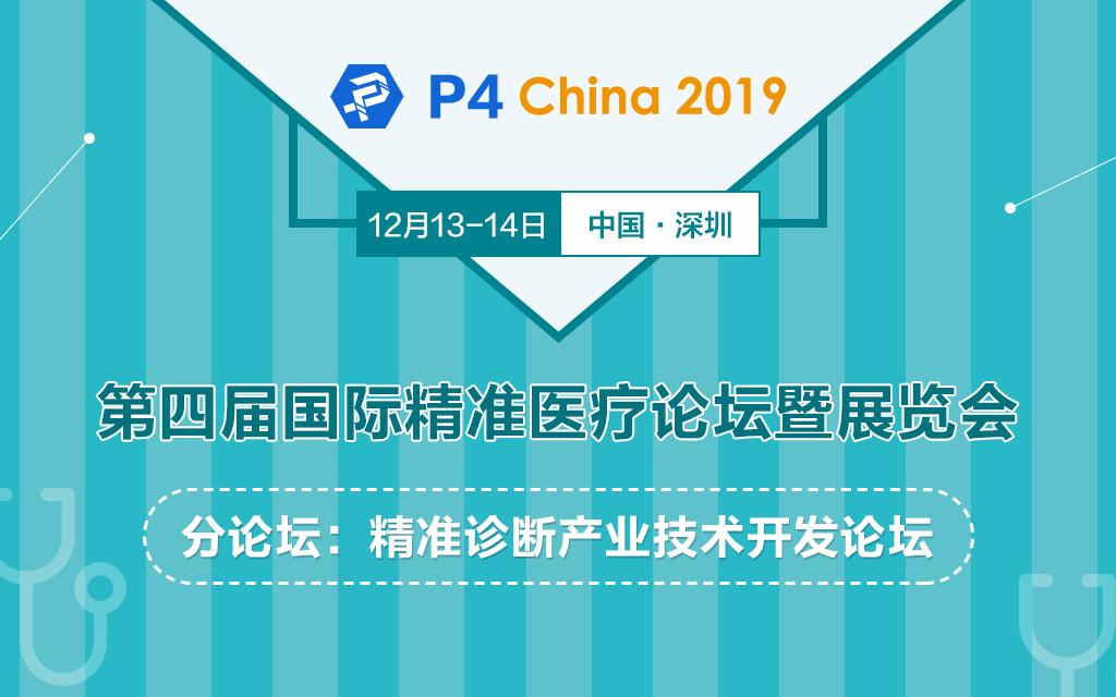 P4 China 2019|精準醫療之精準診斷產業技術開發論壇(深圳)
