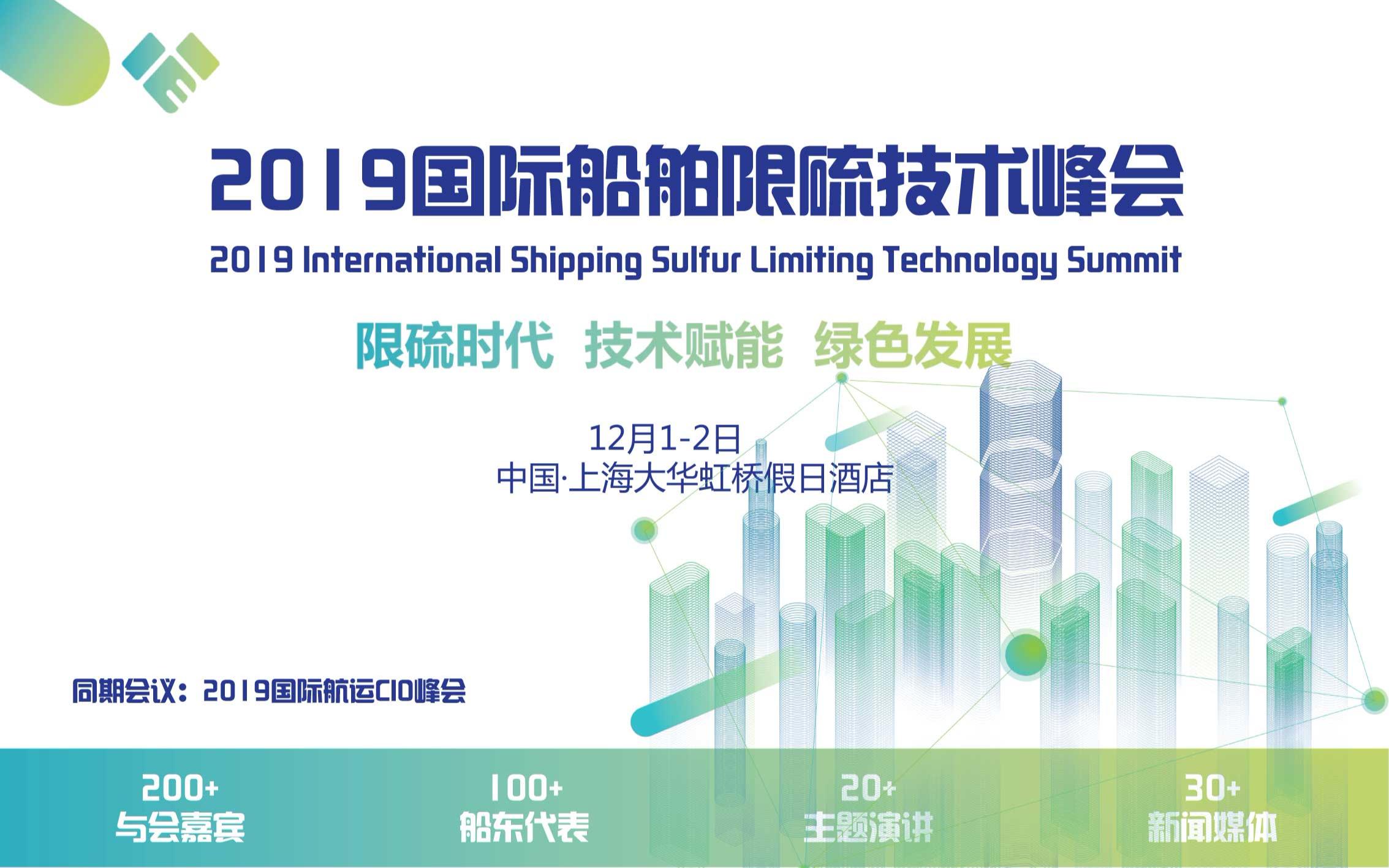 交通物流12月行业峰会将举行