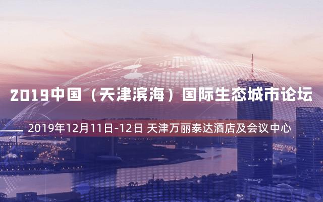 2019中国(天津滨海)国际生态城市论坛