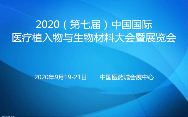 2020(第七届)中国国际医疗植入物与生物材料大会暨展览会(泰州)