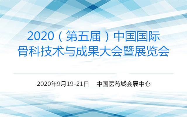 2020(第五届)中国国际骨科技术与成果大会暨展览会(泰州)