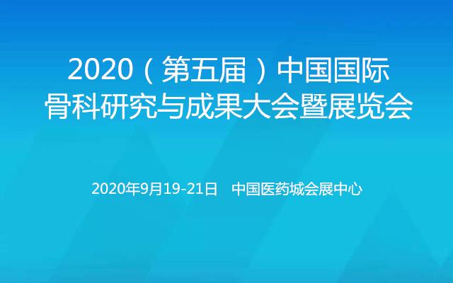 2020(第五屆)中國國際骨科研究與成果大會暨展覽會(泰州)