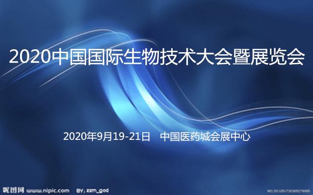 2020中国国际生物技术大会暨展览会(泰州)