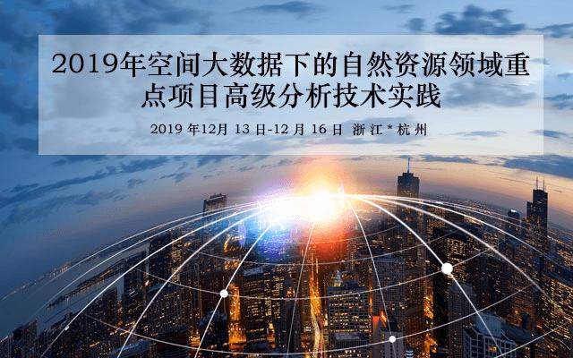 2019年空间大数据下的自然资源领域重点项目高级分析技术实践(12月杭州班)