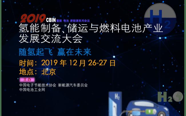 2019氢能制备、储运与燃料电池产业发展交流大会(北京)