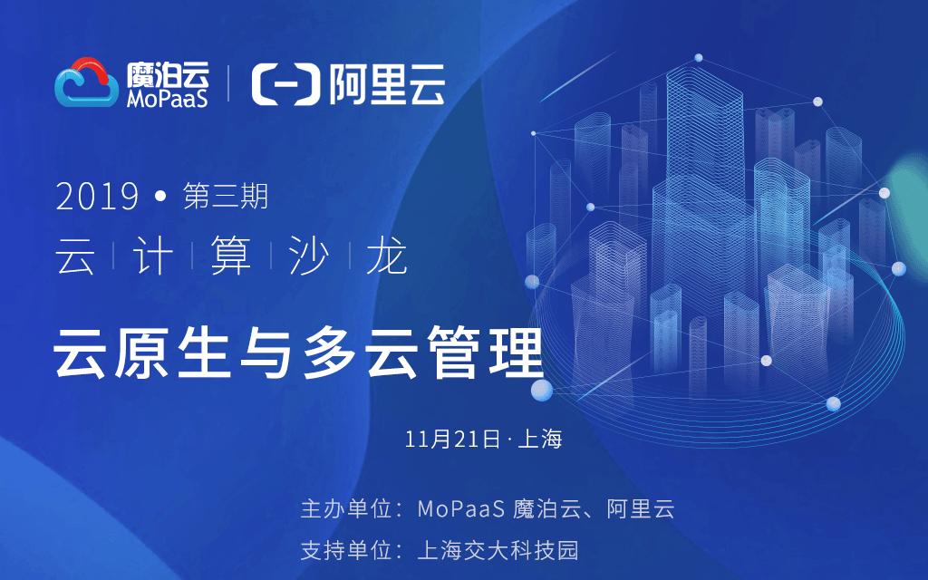 2019云計算沙龍(第三期):云原生與多云管理(上海)