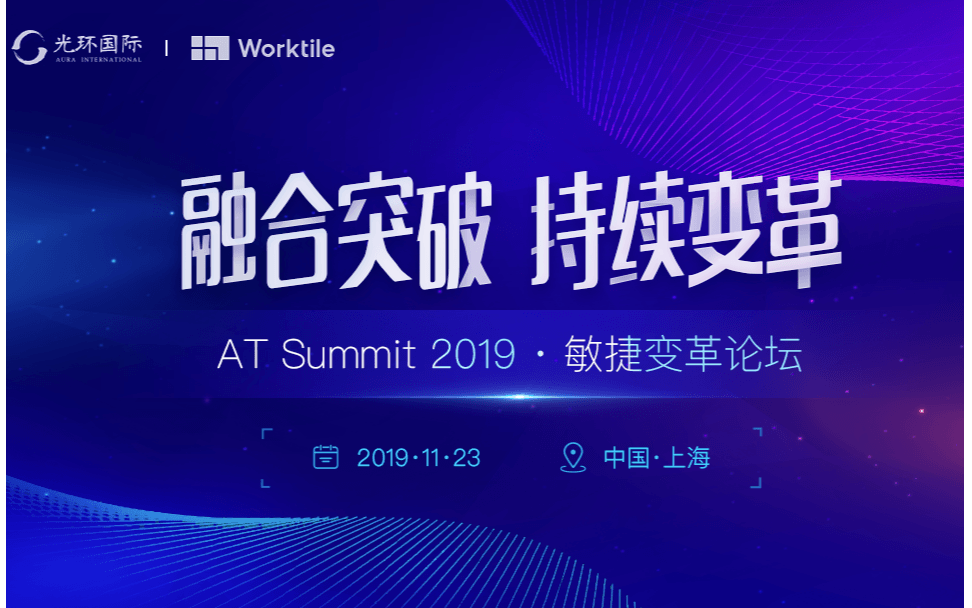 AT Summit 2019上海敏捷變革論壇(融合突破&持續變革)