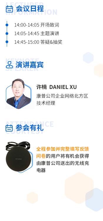 """2019网络""""零""""层的光纤管理之道(线上会议)"""