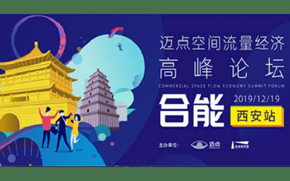 2019迈点空间流量经济高峰论坛-合能·西安站