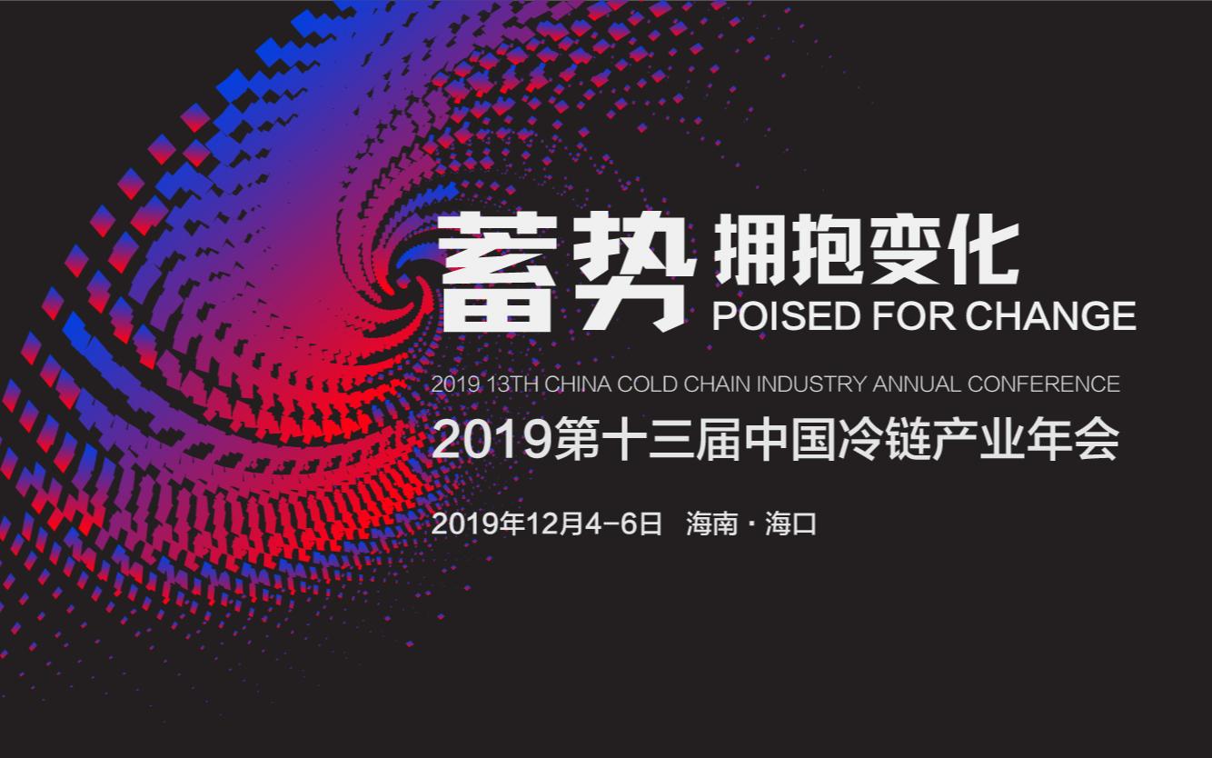 2019第十三届中国冷链产业年会(海口)