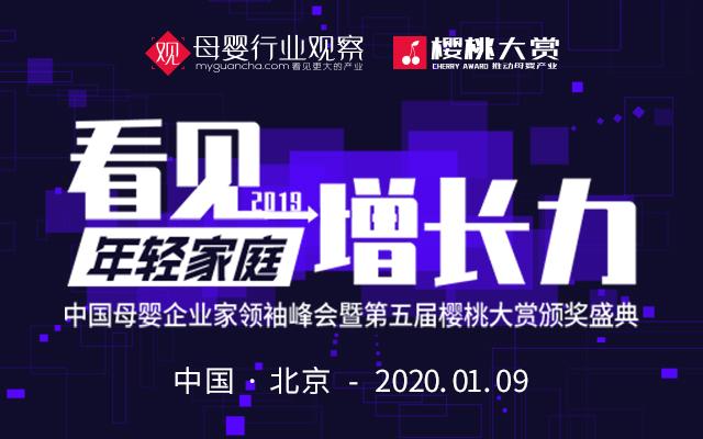 2020中国母婴企业家领袖峰会暨第五届樱桃大赏颁奖盛典(北京)