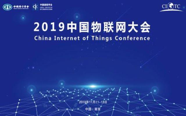 2019中国物联网大会(CIOTC )
