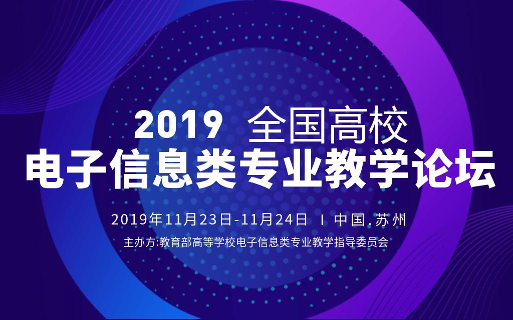 2019全國高校電子信息類專業教學論壇(蘇州)