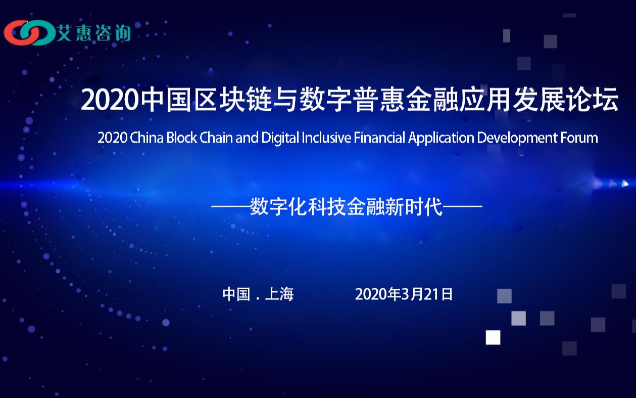 2020中國區塊鏈與數字普惠金融應用發展論壇(上海)