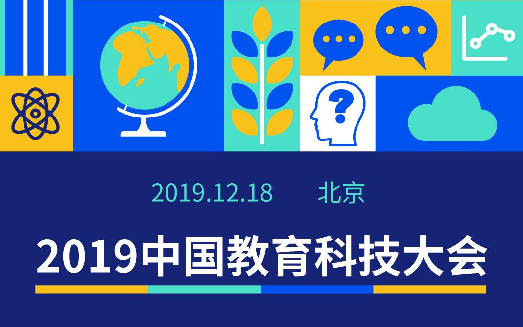 CETC2019中國教育科技大會(北京)