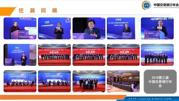 2019第四屆中國交易銀行年會(北京)