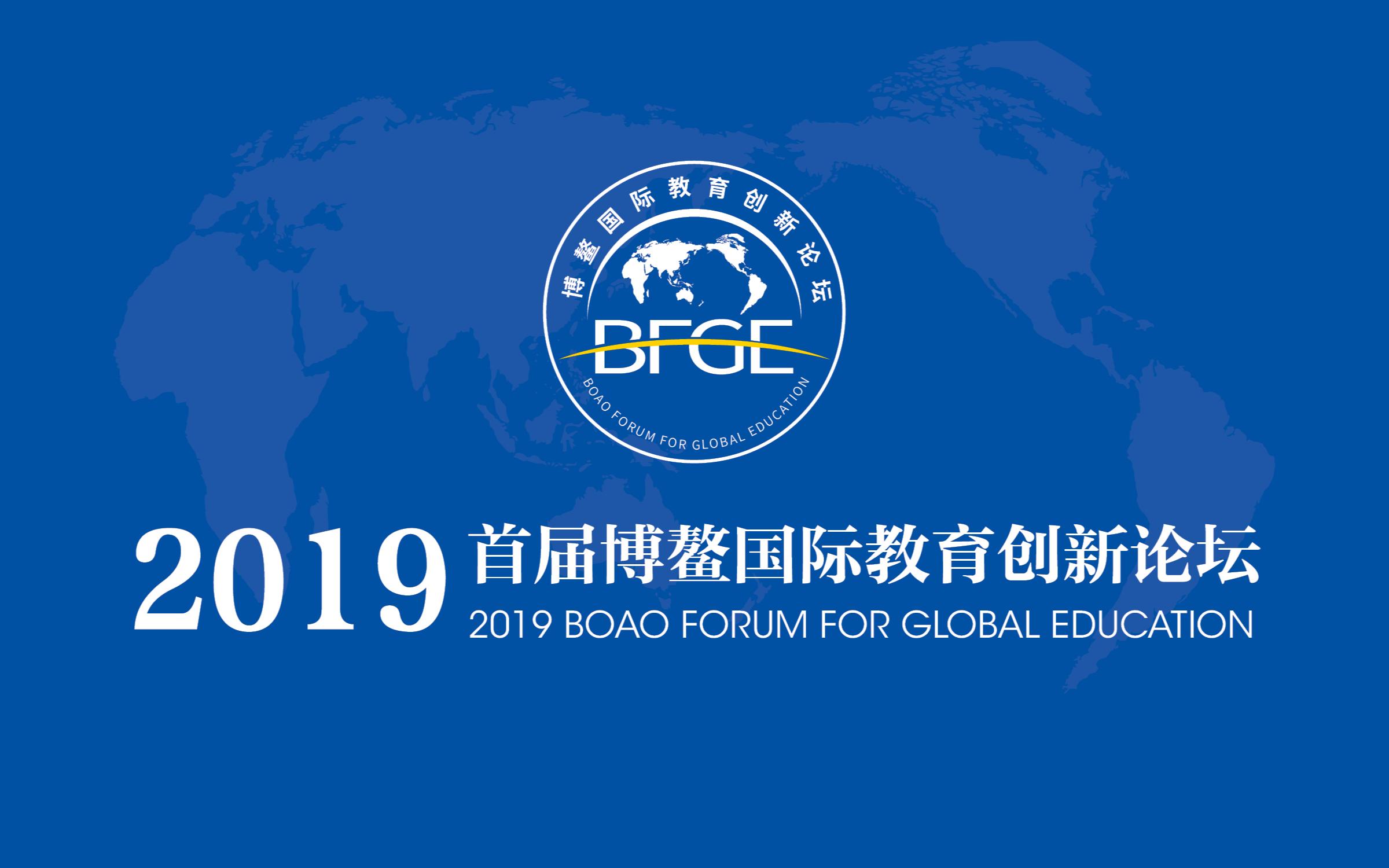 2019博鳌国际教育创新论坛(琼海)