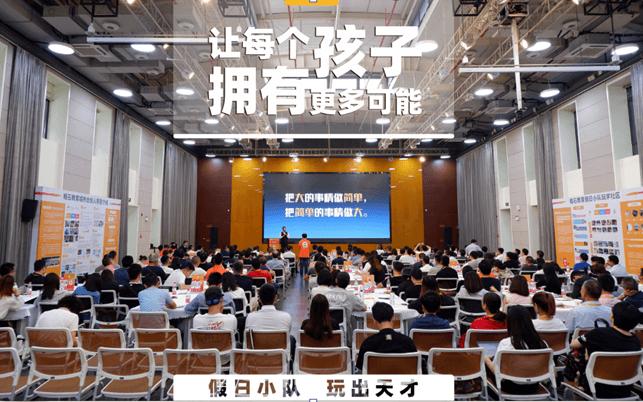 2019全国研学行业黄埔特训营(杭州)