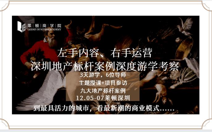 左手内容、右手运营,深圳地产标杆案例深度游学考察2019(11月深圳班)