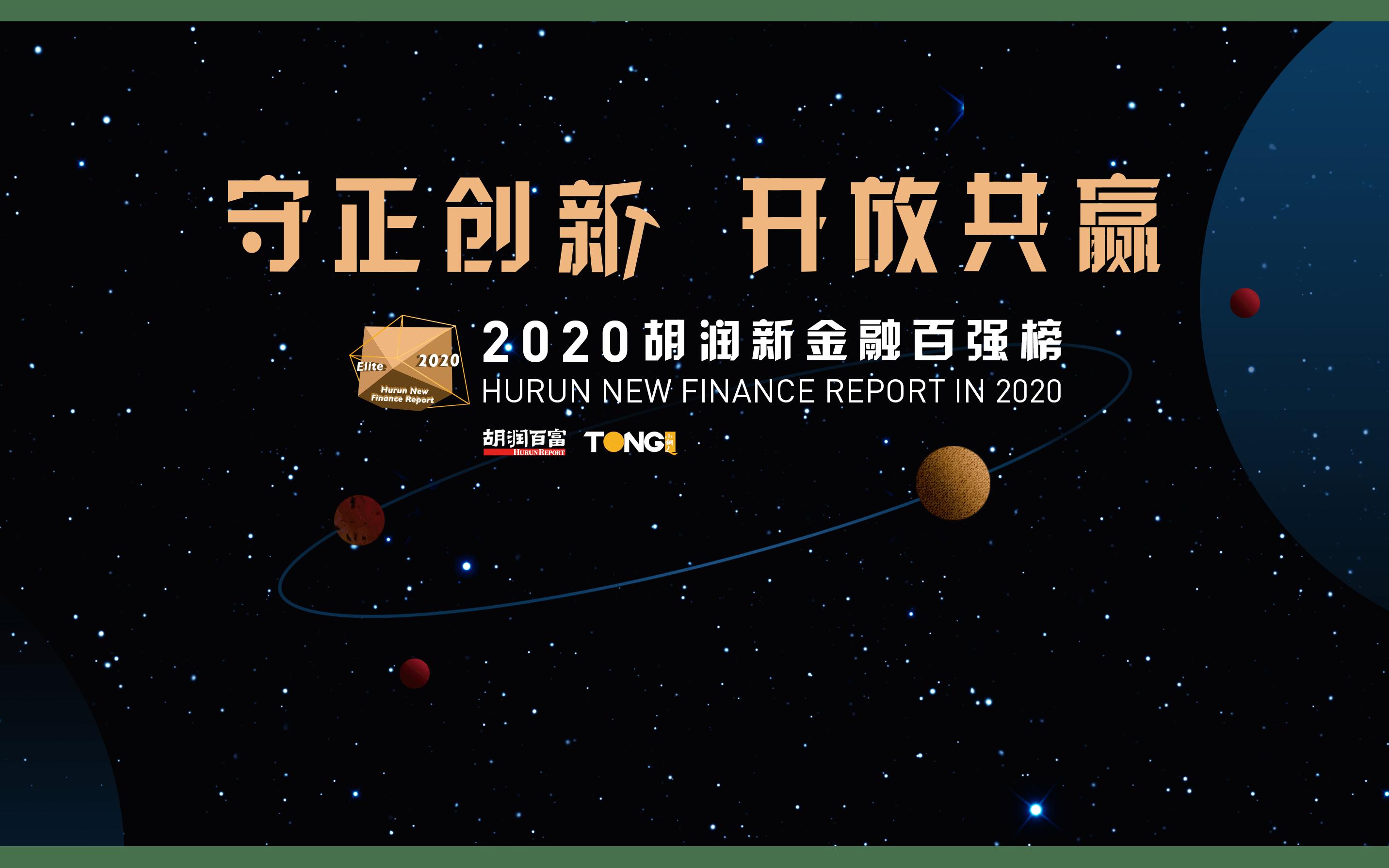 2020胡潤新金融百強榜(深圳)