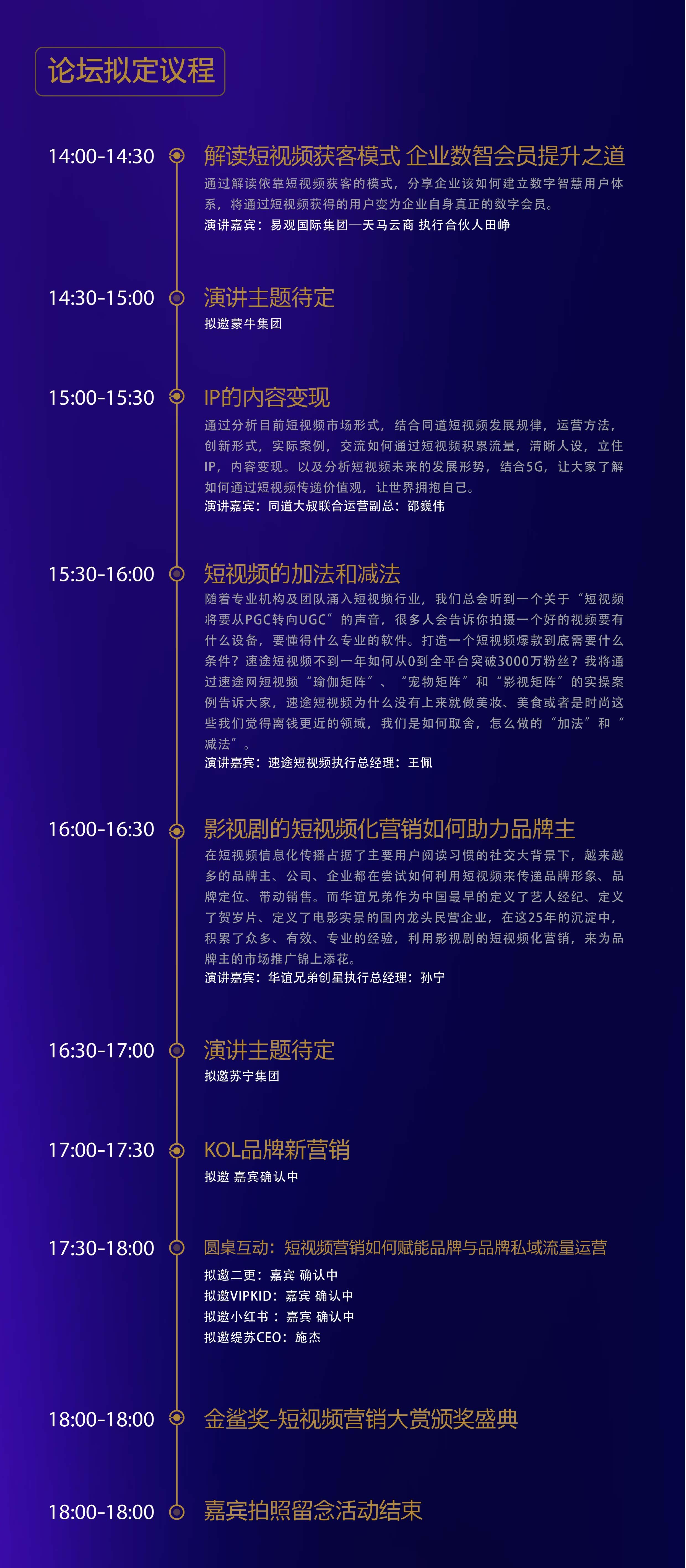 2019金鯊獎-短視頻社交營銷峰會(上海)