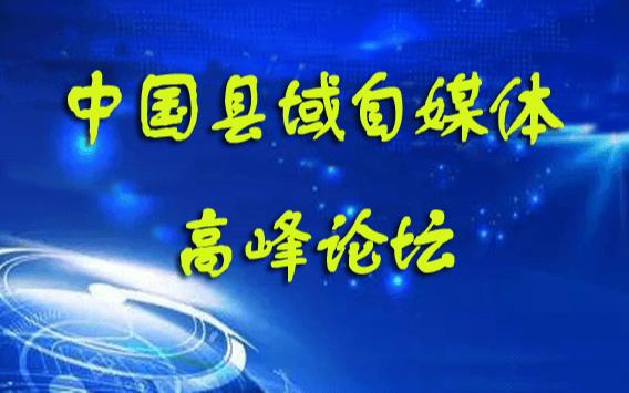 2019中國縣域自媒體高峰論壇(濟南)