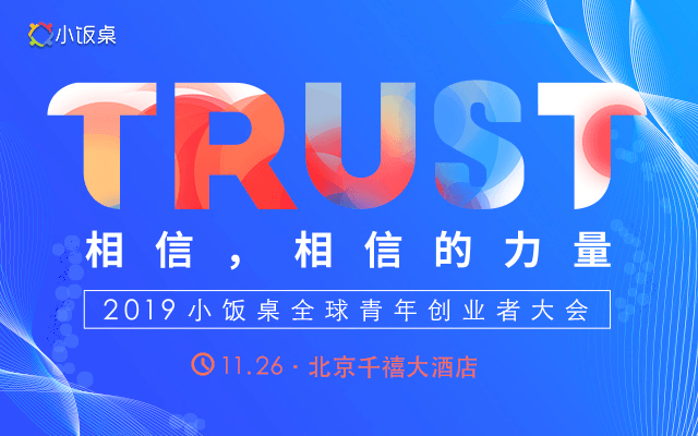 2019全球青年創業者大會(北京)