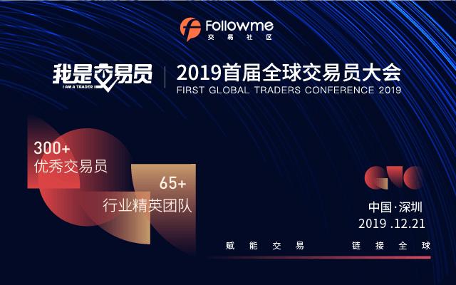2019 Followme首届全球交易员大会(交易员金融专场)深圳