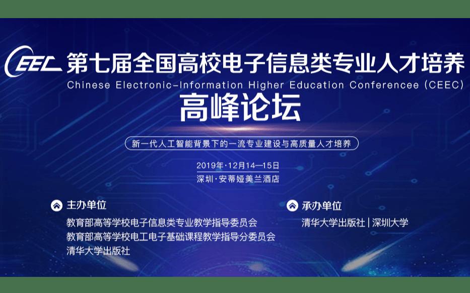 2019第七屆全國高校電子信息類專業人才培養高峰論壇(深圳)