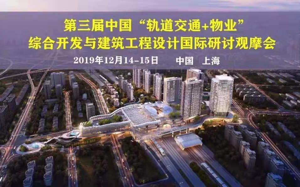 """第三届中国""""轨道交通+物业""""综合开发与建筑设计国际研讨观摩会"""