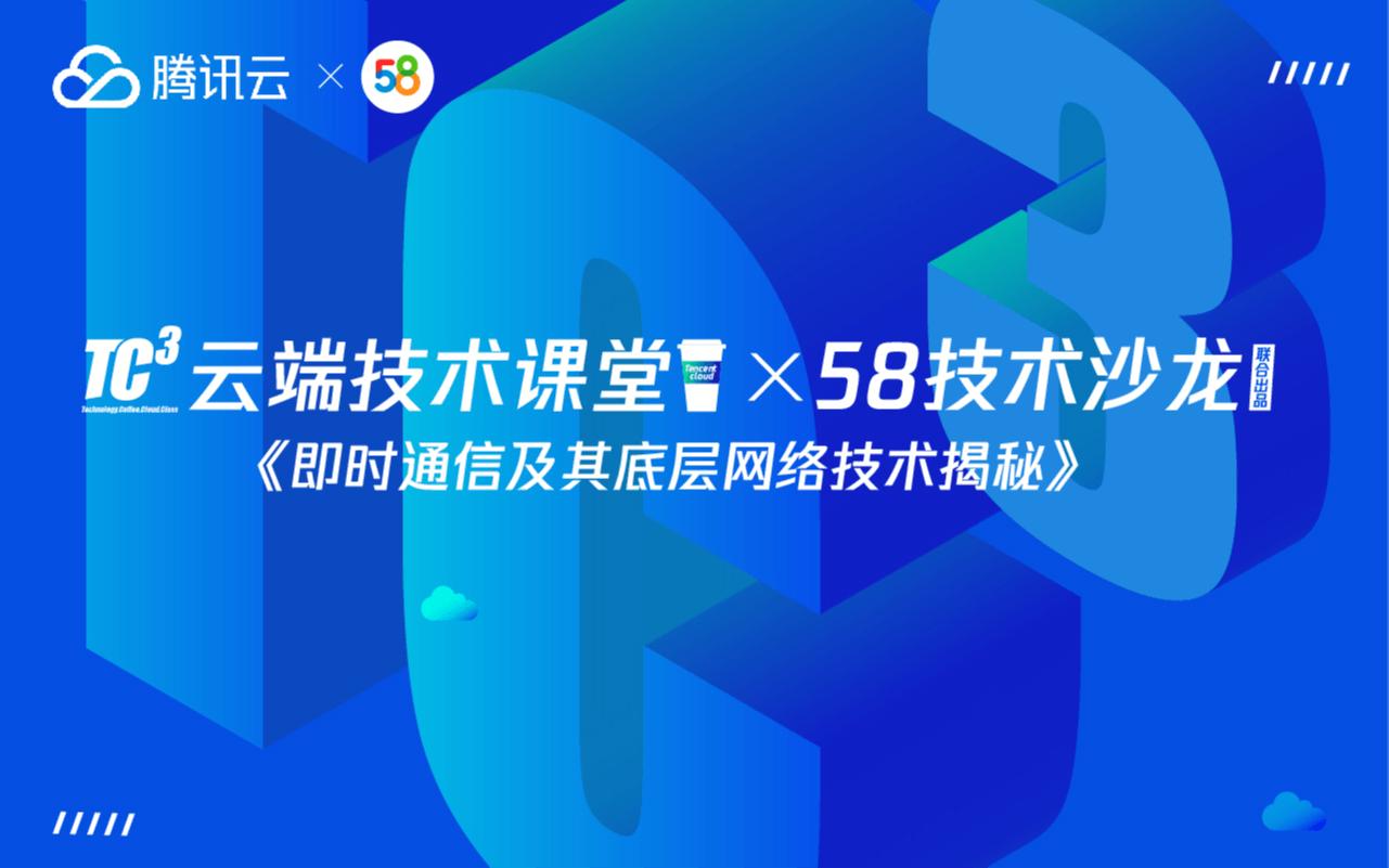 2019即時通信及其底層網絡技術揭秘-12月北京站