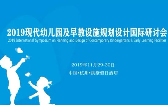 2019现代幼儿园及早教设施规划设计国际研讨会