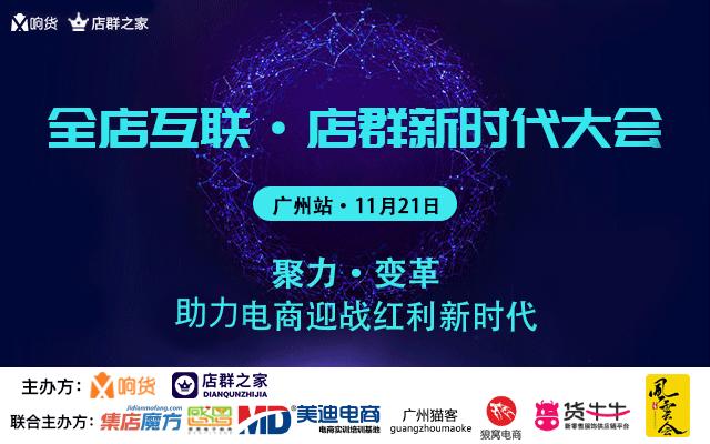 2019全店互联 · 店群新时代大会—广州站