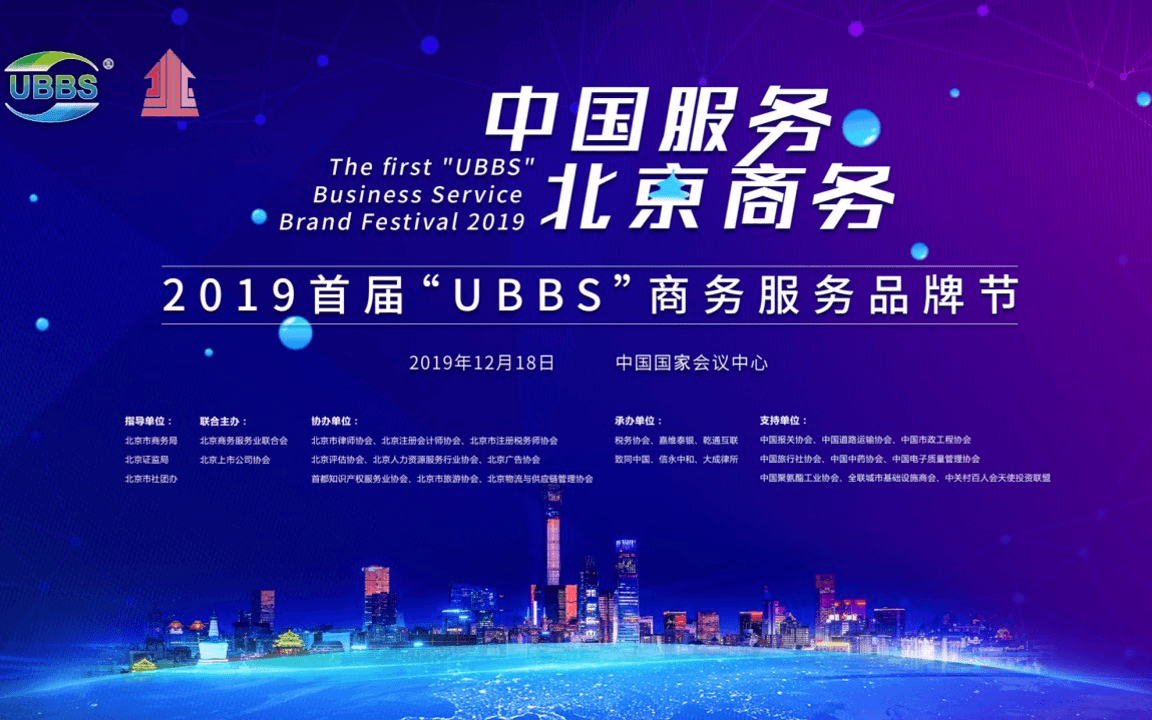 """2019首屆""""UBBS""""商務服務品牌節(人力資源/財稅/法律等)北京"""