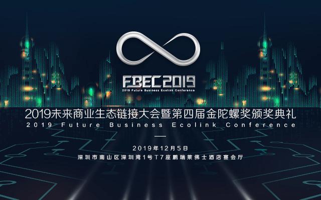 FBEC2019未来商业生态链接大会暨第四届金陀螺奖颁奖典礼(深圳)