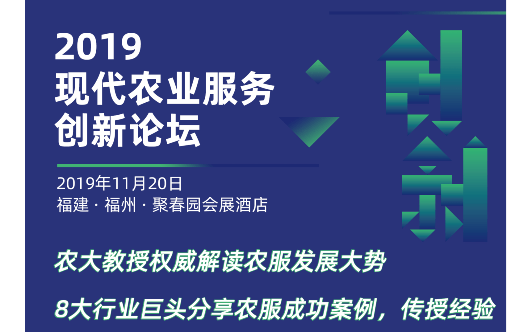 2019現代農業服務創新論壇(福州)