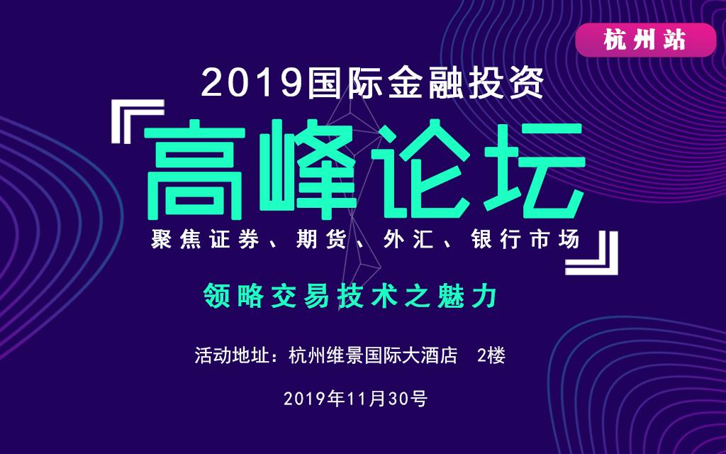 2019國際金融投資高峰論壇(杭州)