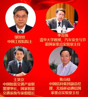 2019中国车联网技术与应用大会(杭州)