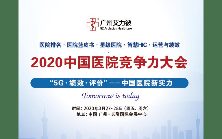 2020中國醫院競爭力大會(廣州)