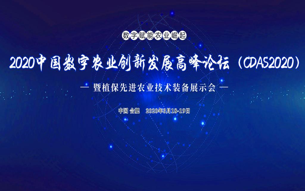 2020热门农林牧渔行业大会排行榜