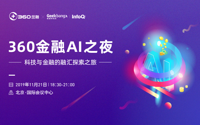 360 金融 AI 之夜——科技與金融的融匯探索之旅(北京)