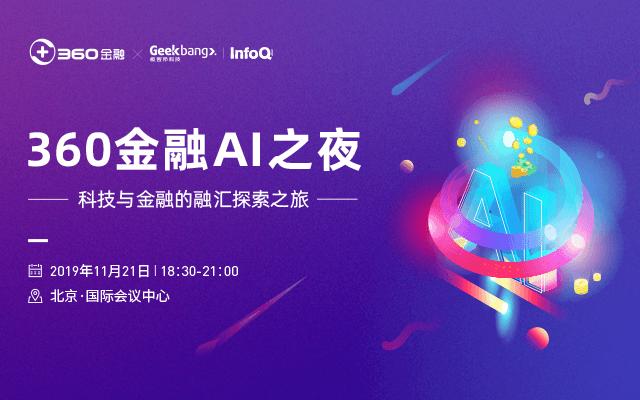 360 金融 AI 之夜——科技与金融的融汇探索之旅(北京)
