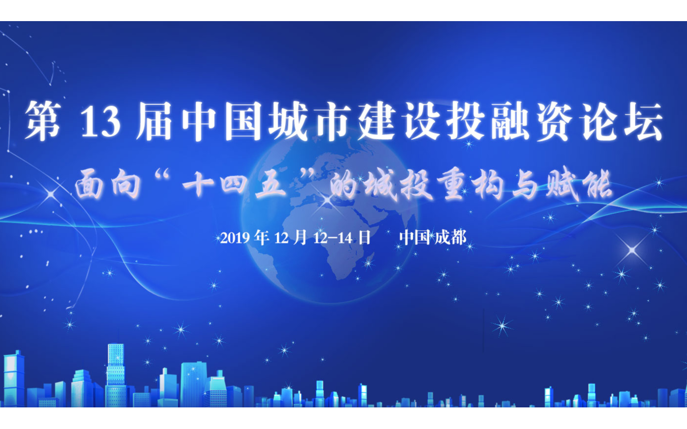 2019第13屆中國城市建設投融資論壇(成都)