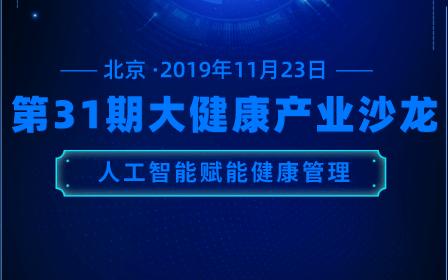 2019第31期大健康产业沙龙 人工智能赋能健康管理(北京)
