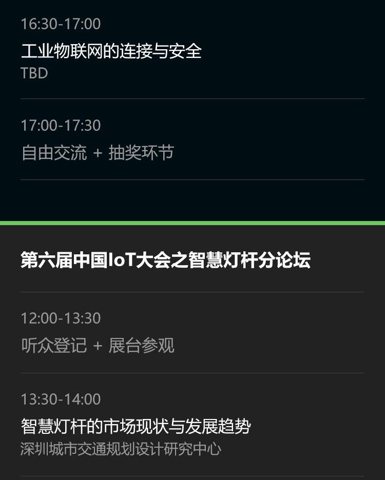 2019第六屆中國IoT大會(深圳)