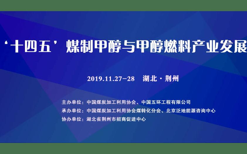 2019'十四五'中国煤制甲醇与甲醇燃料家当发展论坛(荆州)