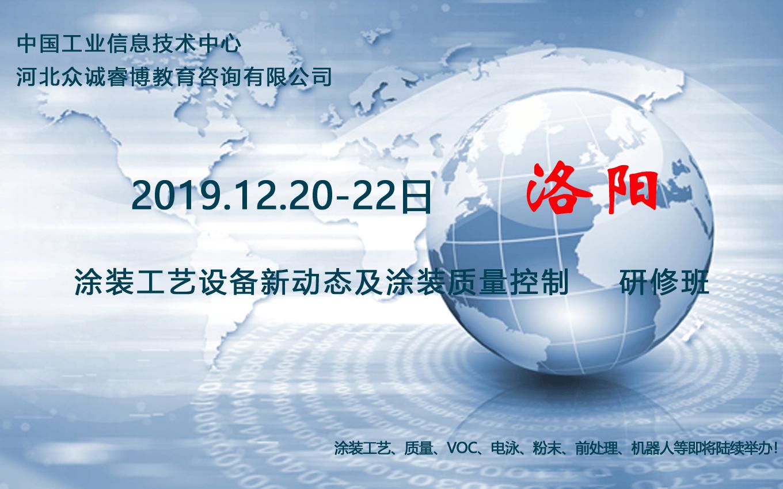 2019涂装工艺设备新动态及涂装质量控制研修班(12月洛阳班)