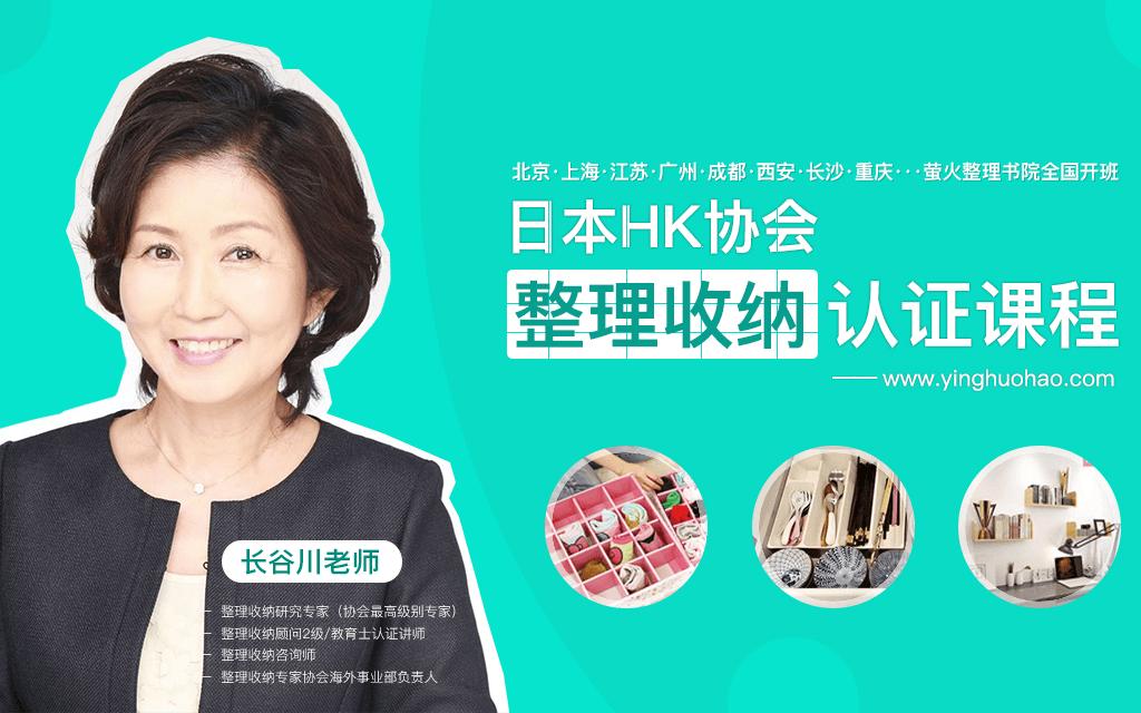 2019日本HK整理收纳认证课程【苏州站】