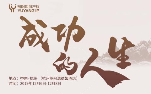 2019年12月索菲•海灵格-杭州成功的人生工作坊